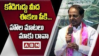 CM KCR Reaction On Oppostion Parties Comments On TRS Party | Paadi Koushik Reddy | ABN Telugu - ABNTELUGUTV