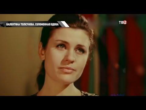 Валентина Толкунова. Несчастливая женщина