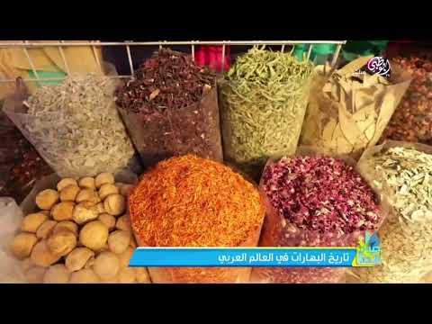 صباح الدار | رحلة في تاريخ البهارات والتوابل في العالم العربي
