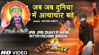 Jab Jab Duniya Attyachar Badhe I Shani Bhajan I SATISH ARPIT I SHANICHAR I Full HD Video Song - TSERIESBHAKTI
