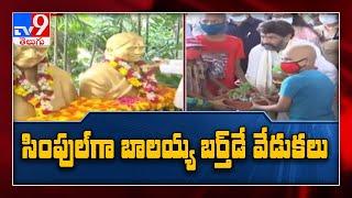 సింపుల్ గా బాలయ్య బర్త్ డే వేడుకలు   Nandamuri Balakrishna - TV9 - TV9