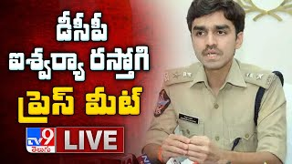 Vizag DCP Aishwarya Rastogi Press Meet LIVE || Baby Sindhu Murder Case - TV9 - TV9