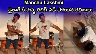Director Ravi Babu Funny Dance For Lakshmi Manchu Comedy Video | Ravi Babu Funny Video - RAJSHRITELUGU