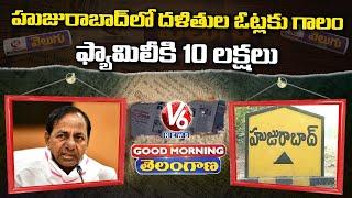 Special Discussion On TS Govt Announce Dalit Bandhu Scheme     V6 Good Morning Telangana - V6NEWSTELUGU
