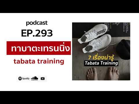 podcast-ep-293-ทาบาตะเทรนนิ่ง-