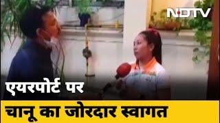 Tokyo Olympics में शानदार जीत के बाद घर लौटीं Mirabai Chanu, NDTV से बोलीं- जीत का वादा पूरा किया - NDTVINDIA
