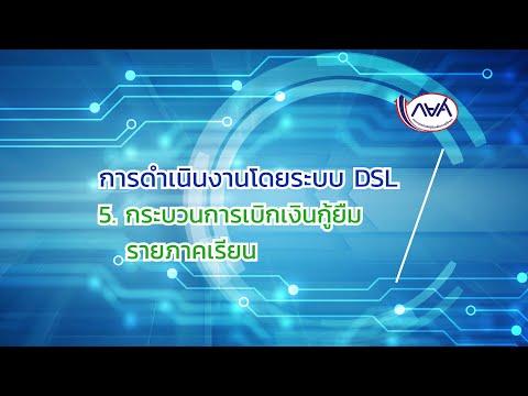 การดำเนินงานโดยระบบ-DSL-:--EP5