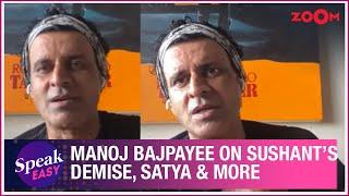 Manoj Bajpayee on discussing Sushant's demise with Shekhar Kapur, Satya's success, struggles & more - ZOOMDEKHO