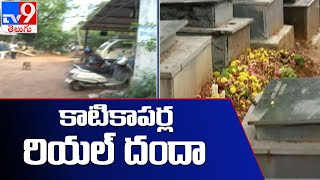 కాటికాపర్ల రియల్ దందా ... TV9లో విస్తుగొలిపే నిజాలు | Hyderabad - TV9 - TV9