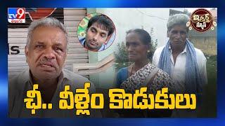 iSmart News : ఛీ.. వీళ్లెం కొడుకులు - TV9 - TV9