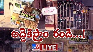 ఇల్లు కావాలా నాయనా! || To-Let Boards Increase - TV9 Digital LIVE - TV9