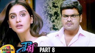 Shourya Latest Telugu Full Movie   Manchu Manoj   Regina Cassandra   Part 8   Mango Videos - MANGOVIDEOS