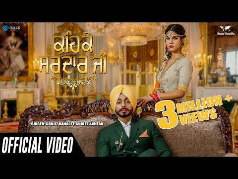 Keh Ke Sardar Ji Lyrics
