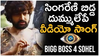 Bigg Boss 4 Telugu Syed Sohel Ryan Superbb Video Song | SINGARENI MUDDU BIDDA | #BiggbossTelugu4 - TFPC