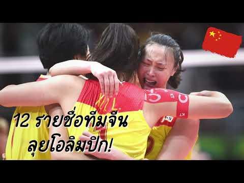 ลุ้นป้องกันแชมป์โอลิมปิก!-12-ร