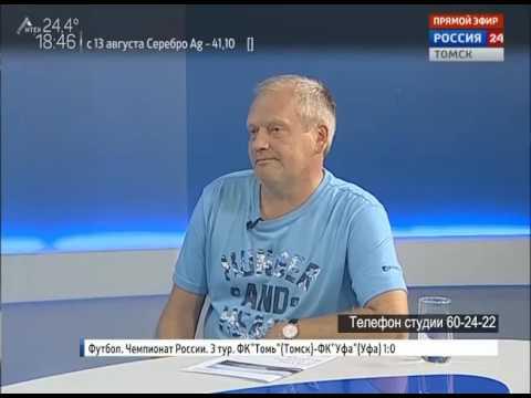 Сергей Кирпотин профессор биологического института ТГУ доктор биологических наук