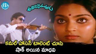 Madhavi mesmerized by Kamal Haasan's Talent | Amavasya Chandrudu Scenes | Singeetham Srinivasa Rao - IDREAMMOVIES