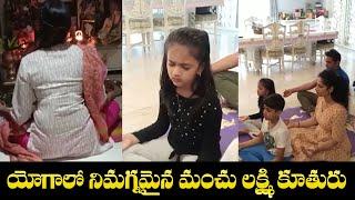 Lakshmi Manchu And Her Team Meditation Video | యోగాలో నిమగ్నమైన మంచు లక్ష్మి కూతురు | IG Telugu - IGTELUGU