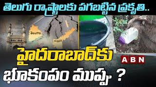 డేంజర్ లో హైదరాబాద్ | Earthquake threat to Hyderabad? | ABN Telugu - ABNTELUGUTV