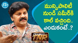 Sameer Received a Call From The Municipality....Why? | Frankly With TNR | iDream Telugu Movies - IDREAMMOVIES