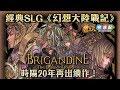 《幻想大陸戰記:盧納基亞傳說》經典SLG《幻想大陸戰記》睽違20年最新作品