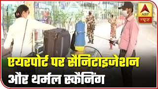 Lucknow Airport: Luggage being sanitised, thermal screening takes place - ABPNEWSTV