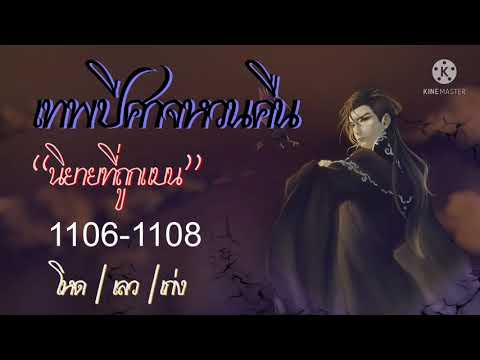 เทพปีศาจหวนคืน-Ep.1106-1108-(ส