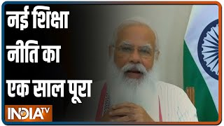 नई शिक्षा नीति का एक साल पूरा, PM Modi आज देश को करेंगे संबोधित - INDIATV