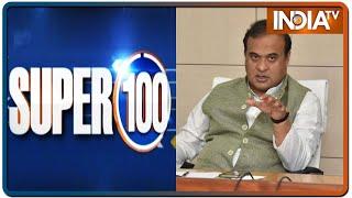 देश-दुनिया की 100 बड़ी खबरें   Super 100: Non-Stop Superfast   July 31, 2021 - INDIATV