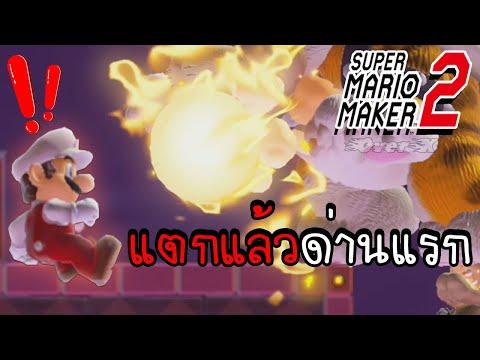 ทำลายสถิติตัวเอง-|-Mario-Maker