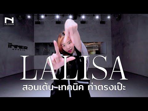 💡-สอนเต้น-เทคนิค-LALISA-by-ครู