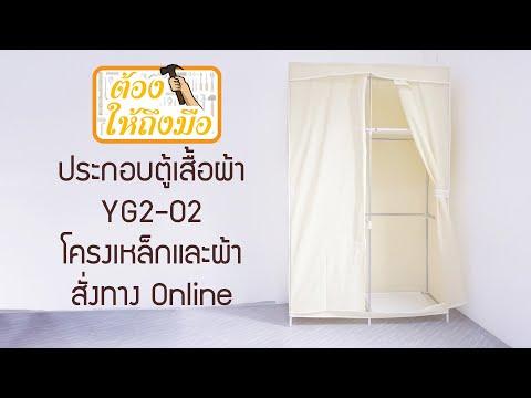 ประกอบตู้เสื้อผ้า-YG2-02-ตู้โค