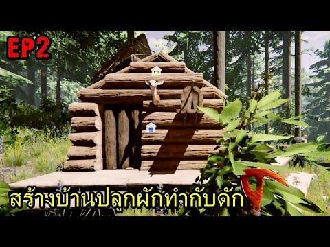 BGZ---The-Forest-2021-EP#2-สร้