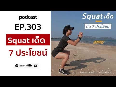 podcast-ep-303-Squat-เด็ด-กับ-