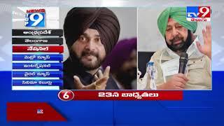 Top 9 News : Top News Stories   22 July 2021 - TV9 - TV9