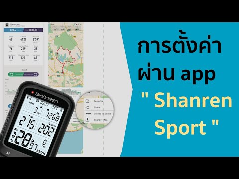 การตั้งค่าไมล์จักรยาน-Shanren-