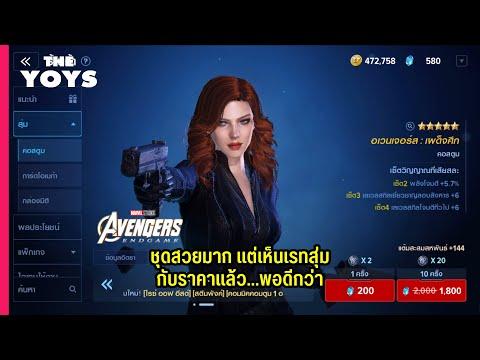 Marvel-Future-Revolution-เกมที