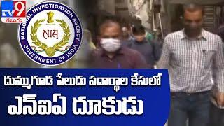 NIA Raids : తెలంగాణలో NIA సోదాలు - TV9 - TV9