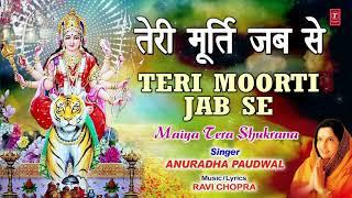 तेरी मूर्ति जब से Teri Moorti Jab Se I ANURADHA PAUDWAL I Devi Bhajan  I  Maiya Tera Shukrana I Ful - TSERIESBHAKTI