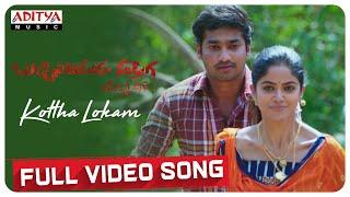 Kottha Lokam Video Song  | BucchiNaidu Kandriga Songs | Munna | Ravi Varma| Poluru Krishna - ADITYAMUSIC