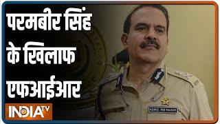 Mumbai के पूर्व पुलिस कमिश्नर Param Bir Singh के खिलाफ अवैध वसूली के मामले में केस दर्ज - INDIATV