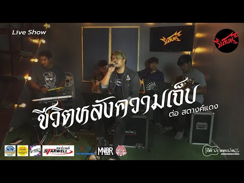 [Live-Show-รายการแสบหู]-ชีวิตห