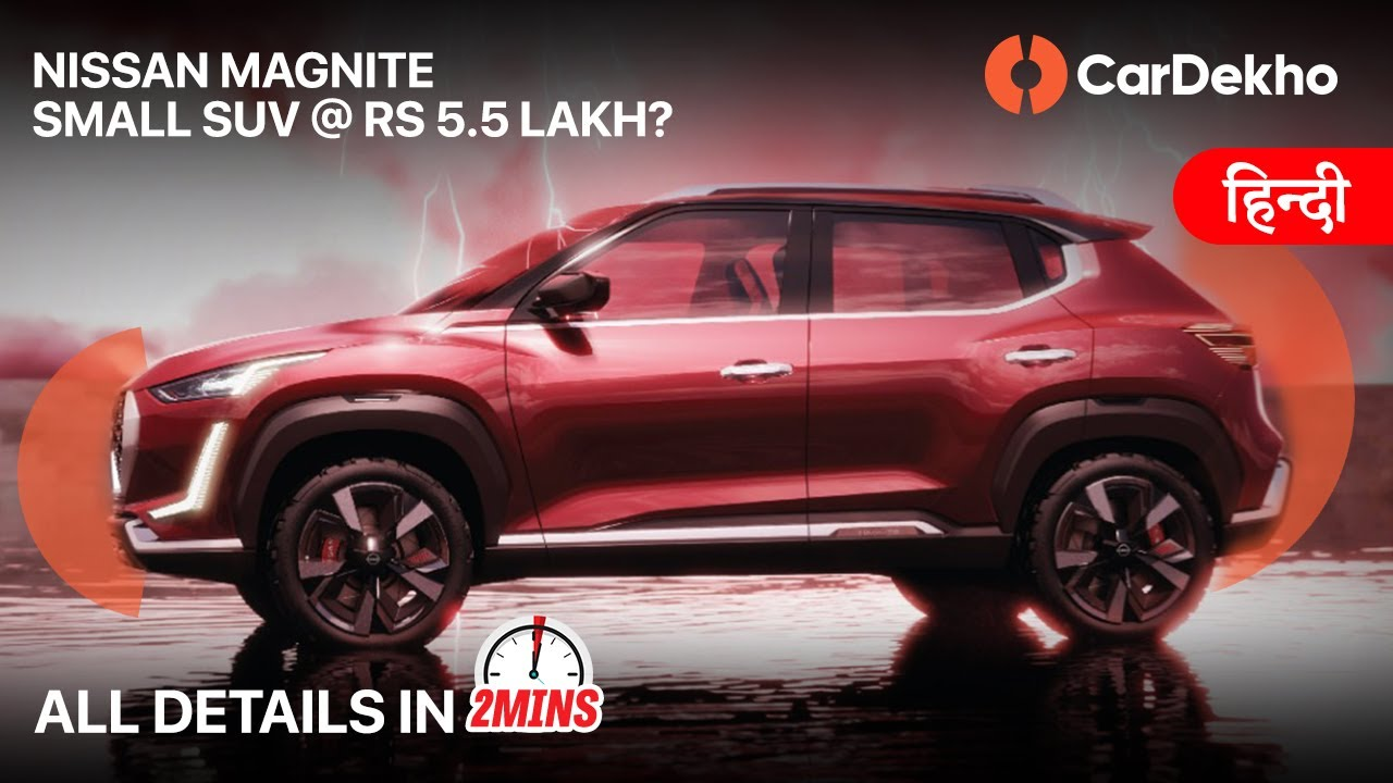 🚗 Nissan Magnite Concept: All You Need To Know #In2Mins in हिंदी | CarDekho.com