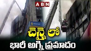 చెన్నై లో భారీ అగ్ని ప్రమాదం | Massive Fire Breakout In Chennai | ABN Telugu - ABNTELUGUTV