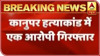 Police Arrests Another Accused In Kanpur Encounter | ABP News - ABPNEWSTV