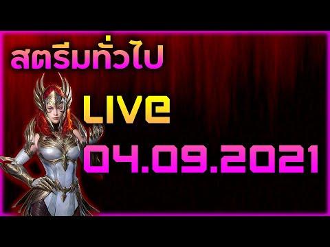 Raid:-SL-สตรีมทั่วไป-Live-04.0