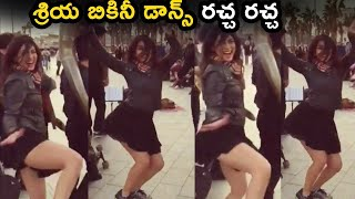 Shriya Saran Latest  Beach Dance Video | Shriya Saran Dance Performance - RAJSHRITELUGU