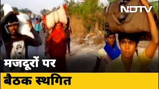 मजदूरों पर स्टैंडिंग कमेटी की बैठक स्थगित - NDTVINDIA