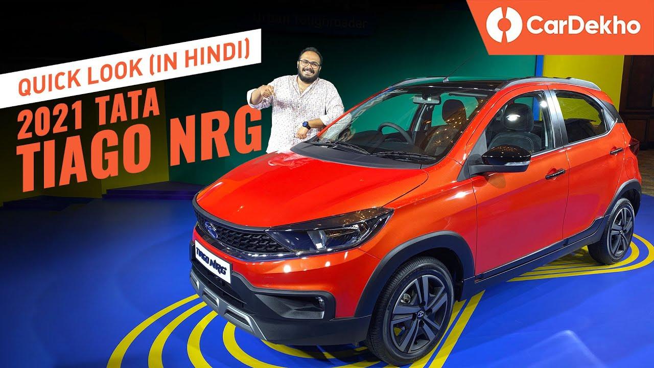 Tata Tiago NRG Walkaround: इसके लिए Rs 23,000 EXTRA क्यों दे?