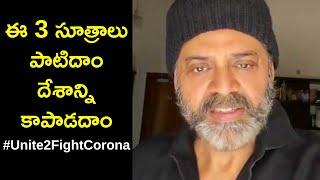 Victory Venkatesh About #Unite2FightCorona | Actor Venkatesh | Rajshri Telugu - RAJSHRITELUGU